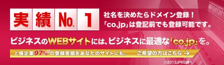 ビジネスのWEBサイトには、ビジネスに最適の「CO.JP」を。 上場企業97%の登録実績をあなたのサイトにも。