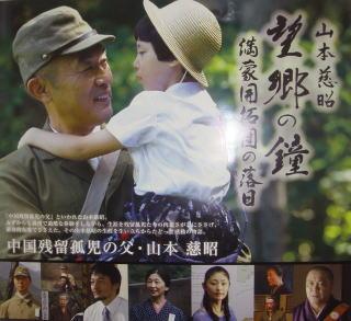 「中国残留孤児の父」の画像検索結果
